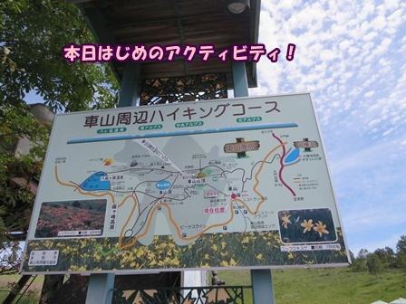 0921車山2