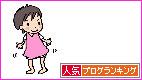 人気ブログランキング用バナー14/05