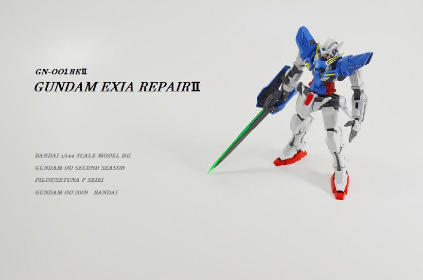EXIA REPAIRⅡ