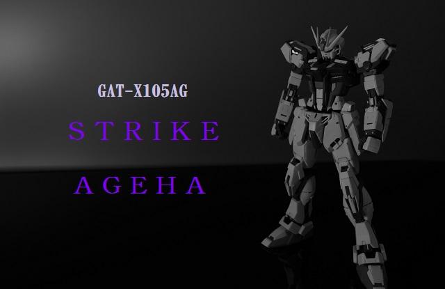 ストライク アゲハ
