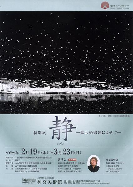 神宮美術館特別展(表)