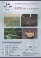 神宮美術館特別展(裏)