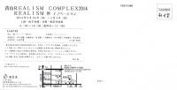 青山リアリズムコンプレックス(裏)