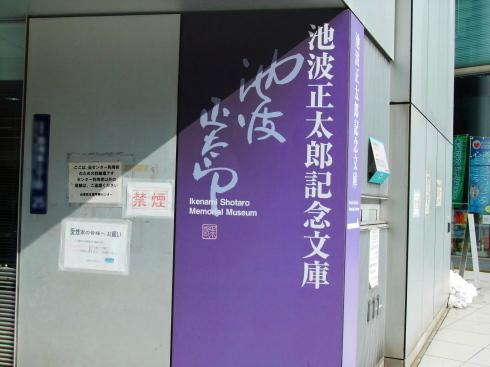 H26.かっぱ橋1-12