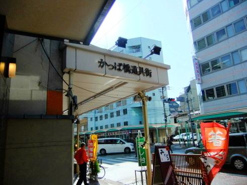 H26.かっぱ橋2-5