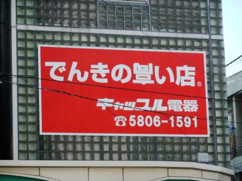H26.かっぱ橋2-16