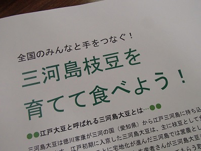 三河島 紹介文