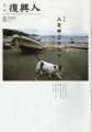 月刊復興人8月号VOLUME33051