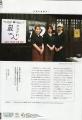 月刊復興人8月号VOLUME33052
