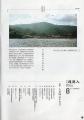 月刊復興人8月号VOLUME33053