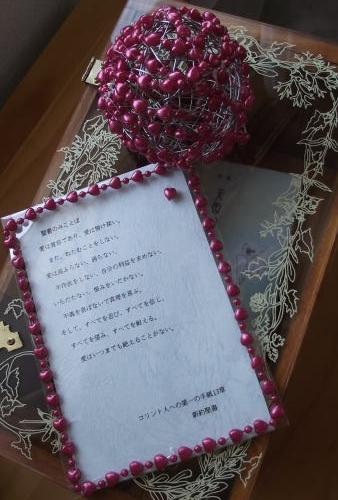 ハンドメイドのカードと愛の形ハートボール①