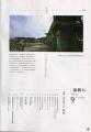 月刊復興人8月号VOLUME33057