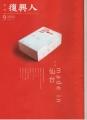 月刊復興人9月号VOLUME35 2014年8月25日発刊