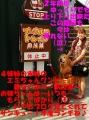 2014年9月23日(火)秋分の日クリネックスにてラヴィン&ひろみ
