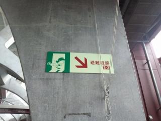 広島市民球場140910-14-2