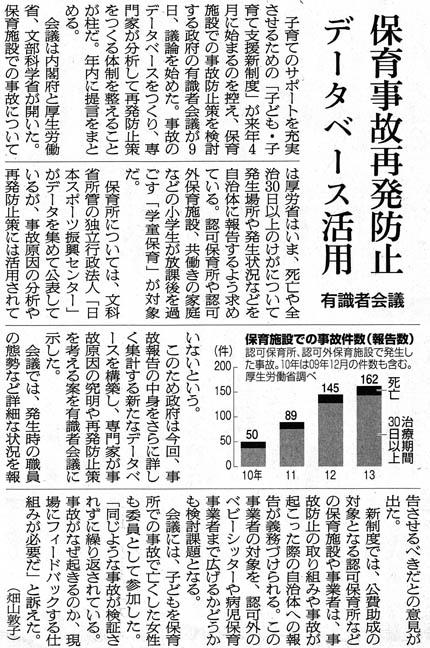 20140910朝日新聞