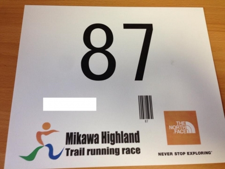 140927mikawakougen trailrunningrace