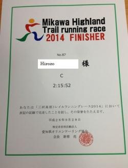 mikawakougen trailrunningrace (10)