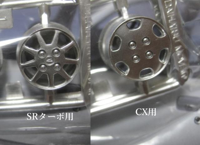 フジミ ムーブ 再販 CX SRターボ