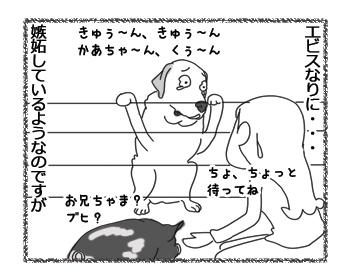 羊の国のラブラドール絵日記シニア!!「エビスとペネロペ」3