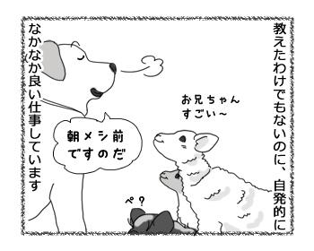 羊の国のラブラドール絵日記シニア!!「頼りになりま・・・す?」3