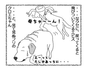 羊の国のラブラドール絵日記シニア!!「エビスに甘くて・・・?」4