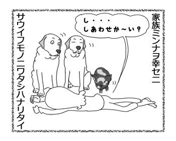 羊の国のラブラドール絵日記シニア!!「蒔いた種」4