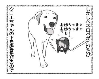 羊の国のラブラドール絵日記シニア!!「はい!お姉ちゃま!」2