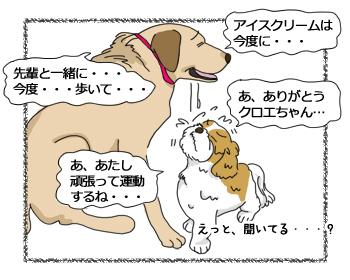 羊の国のラブラドール絵日記シニア!!「ペッツベスト熱血OL物語その4」11