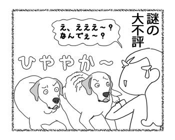 羊の国のラブラドール絵日記シニア!!「ものまね王座?」4
