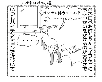 羊の国のラブラドール絵日記シニア!!楽しい仲間2