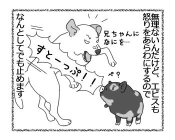 羊の国のラブラドール絵日記シニア!!「兄ちゃんはつらいよ」2