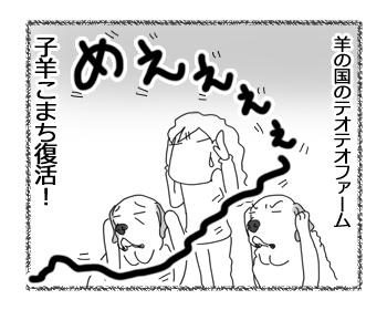 羊の国のラブラドール絵日記シニア!!「子羊こまち」4