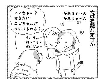 羊の国のラブラドール絵日記シニア!!「ジェラシー?」4