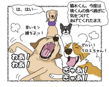 羊の国のラブラドール絵日記シニア!!「ペッツベスト熱血OL物語~その3~」11