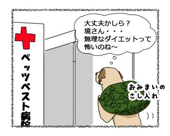 羊の国のラブラドール絵日記シニア!!「ペッツベスト熱血OL物語~その3~」5
