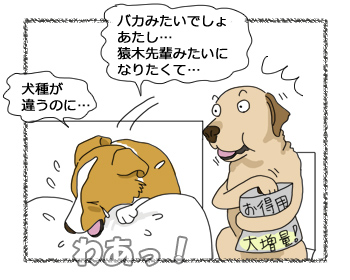 羊の国のラブラドール絵日記シニア!!「ペッツベスト熱血OL物語~その3~」7