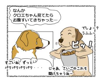 羊の国のラブラドール絵日記シニア!!「ペッツベスト熱血OL物語~その3~」8