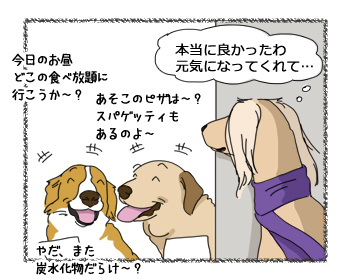羊の国のラブラドール絵日記シニア!!「ペッツベスト熱血OL物語~その3~」9