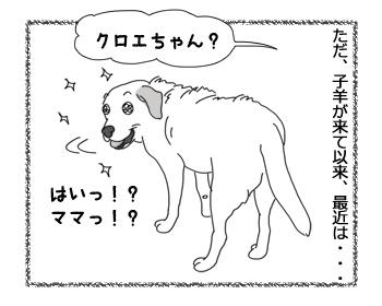 羊の国のラブラドール絵日記シニア!!「クロエちゃんの嫉妬?」3