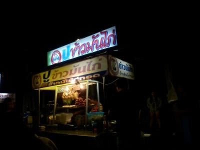 タイ・ロッブリーでの食事8
