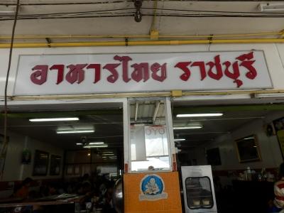 タイ・チェンライでの食事20