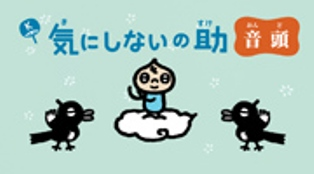 p_kinishinai2.jpg
