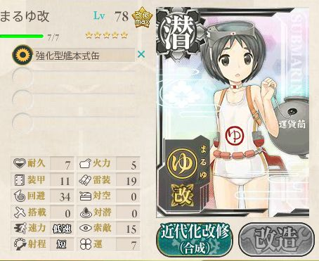まるゆ78