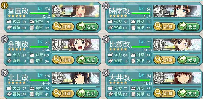 5-3クリア艦隊