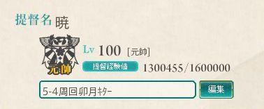 司令部レベル100&元帥