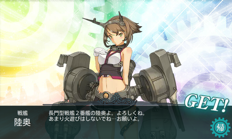 KanColle-140704-18561018.png