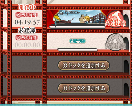 KanColle-140704-18564683.png