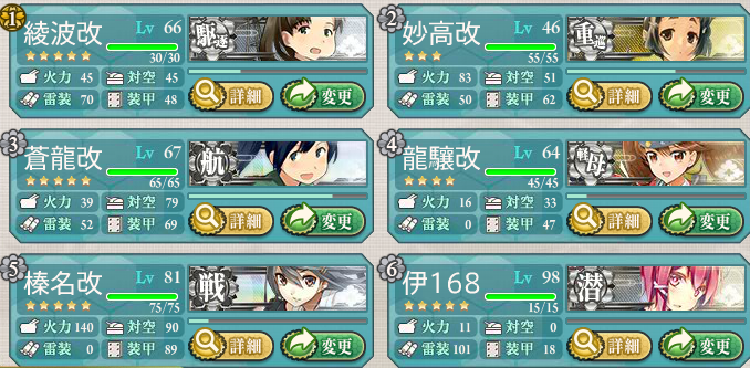 KanColle-140716-21472882.png