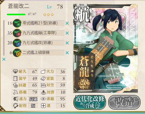 KanColle-140724-121231742.png
